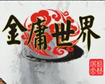 金庸世界中文版
