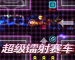 超级镭射赛车中文版