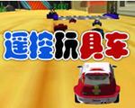 遥控玩具车中文版