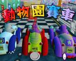 动物园赛车中文版
