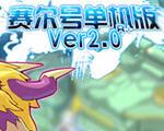 赛尔号单机版Ver2.0R+解密版