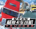 18轮大卡车:极限卡车司机