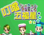 叮当五福星中文版