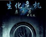 生化危机:启示录HD中文版