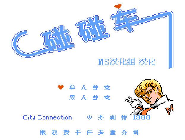 fc碰碰车_飞翔游戏