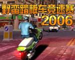 野蛮踏板车竞速赛2006中文版