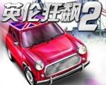 英伦狂飙2中文版