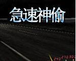 急速神偷中文版