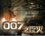 007之夜火无限弹药超级修改器