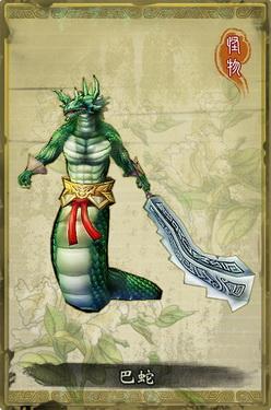 巴蛇,魔神,也叫做修蛇,古代中国的巨蛇,据说体长达到180米,头部蓝色