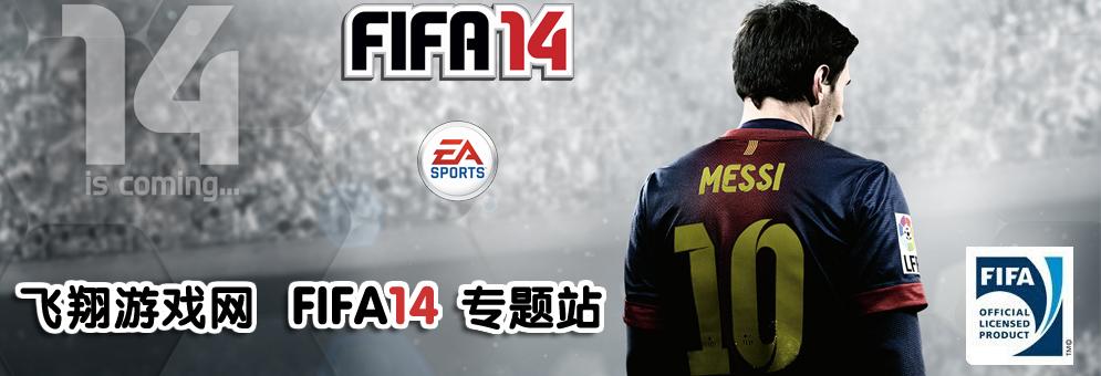 FIFA 14专题