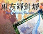 东方辉针城中文版