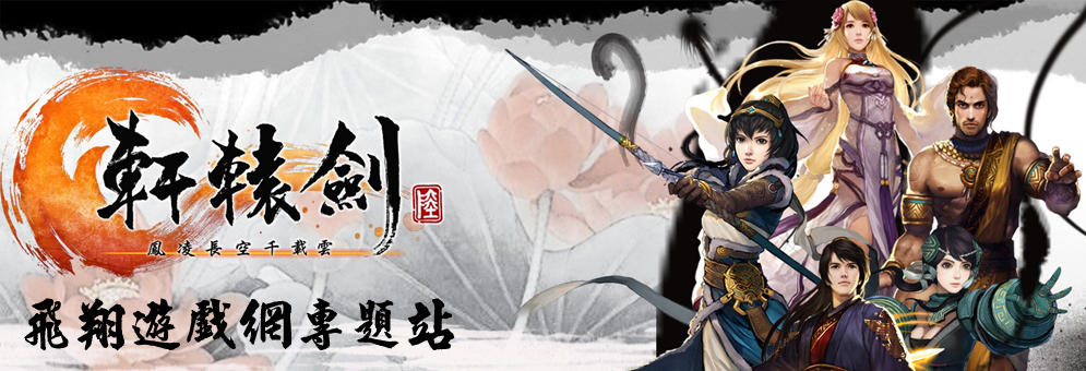 轩辕剑6专题
