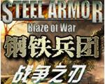 钢铁兵团:战争之刃中文版