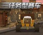 任务型赛车中文版