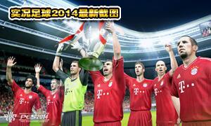 《实况足球2014》新截图公布 并无PS4和XBOX