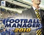 足球经理2010(FM2010)中文版