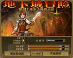 DOD地下城冒险中文版