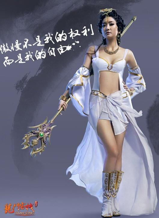 游戏新闻 → 《龙门客栈》即将开测 凤凰传奇海报欣赏  天玑相传由