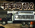 卡车司机2中文版