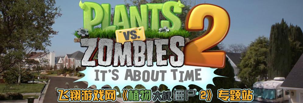 植物大战僵尸2专题