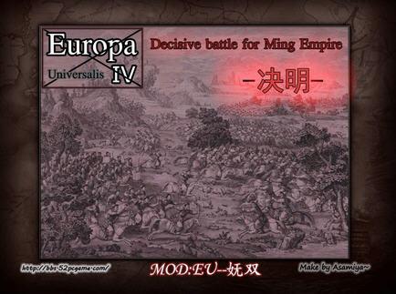 欧陆风云4东亚地区大明mod图片