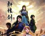 轩辕剑6官方中文数字版