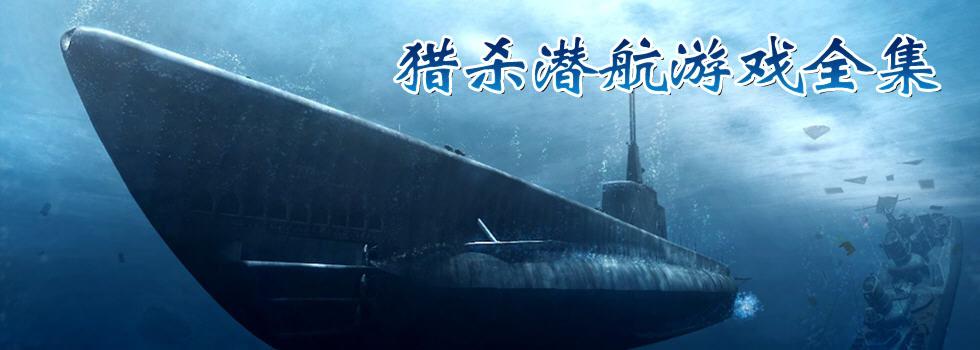 猎杀潜航5图文攻略_猎杀潜航5攻略_猎杀潜航5第一章攻略