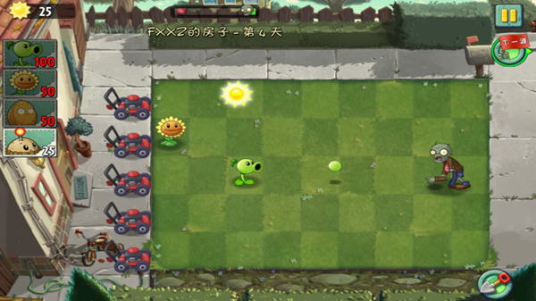 植物大战僵尸2截图1