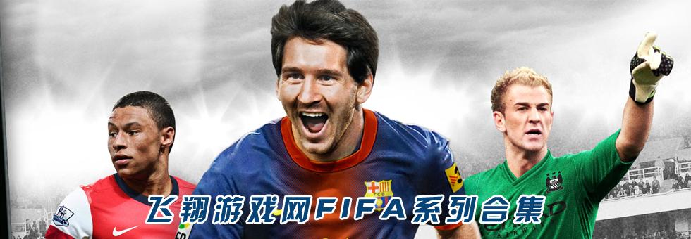 FIFA游戏_FIFA下载_FIFA中文版