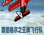 席德梅尔之王牌飞行队中文版