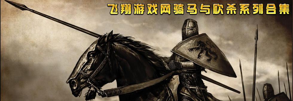骑马与砍杀