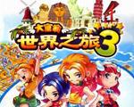 大富翁9世界之旅3简体中文版