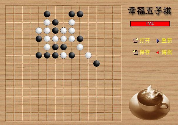幸福五子棋中文版下载_飞翔游戏