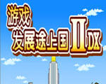 游戏发展途上国ⅡDX(GameDev2DX)中文版