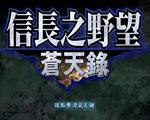 信长之野望10苍天录 (Nobu10)中文硬盘版