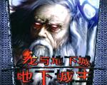 龙与地下城:地下城主(Dungeon Lords)中文硬盘版