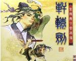 轩辕剑4中文版