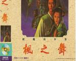 轩辕剑外传枫之舞中文版