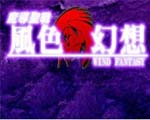风色幻想1魔导圣战中文版