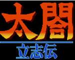 太阁立志传1中文版