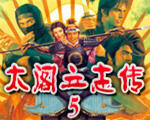 太阁立志传5(Taikou Risshiden V)中文版