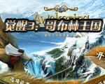觉醒3哥布林王国中文版