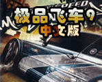 极品北京赛车9最高通缉(NFS9)中文版
