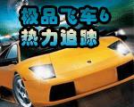 极品飞车6:热力追踪2中文版