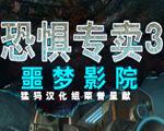 恐惧专卖3:噩梦影院中文典藏版