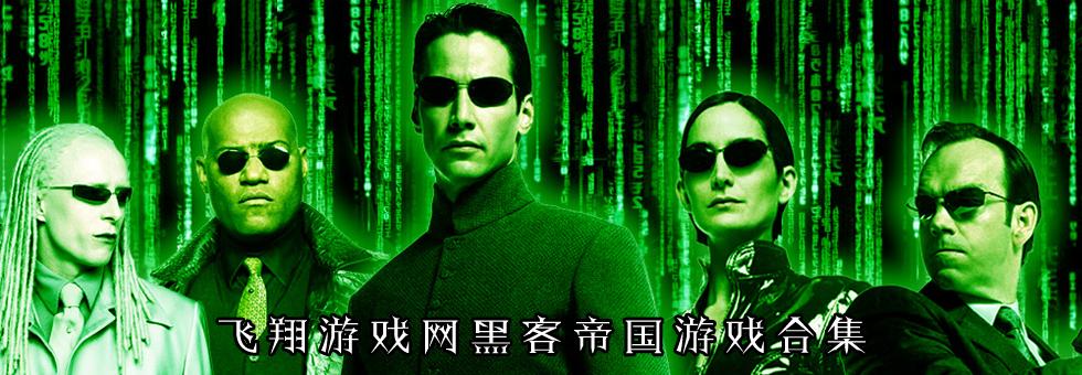 黑客帝国尼奥之路_黑客帝国尼奥之路中文版下载_飞翔