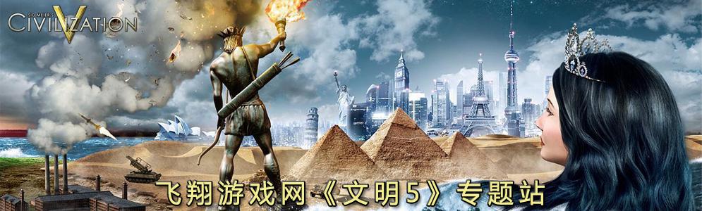 文明5专题