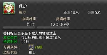 最终幻想14攻略白皮书骑士坦全方位玩法_游戏飞翔放骑士下载小船图片