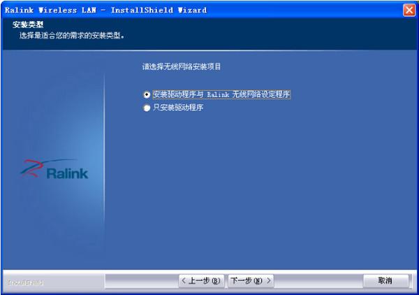ralink3070无线网卡驱动